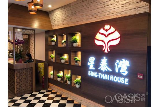 香港星泰湾茶餐厅桌椅家具工程案 ...