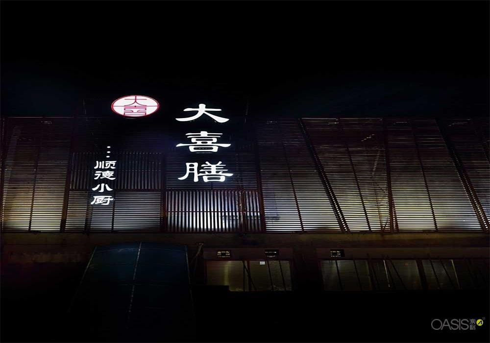 福州大喜膳餐厅家具定制案例赏析